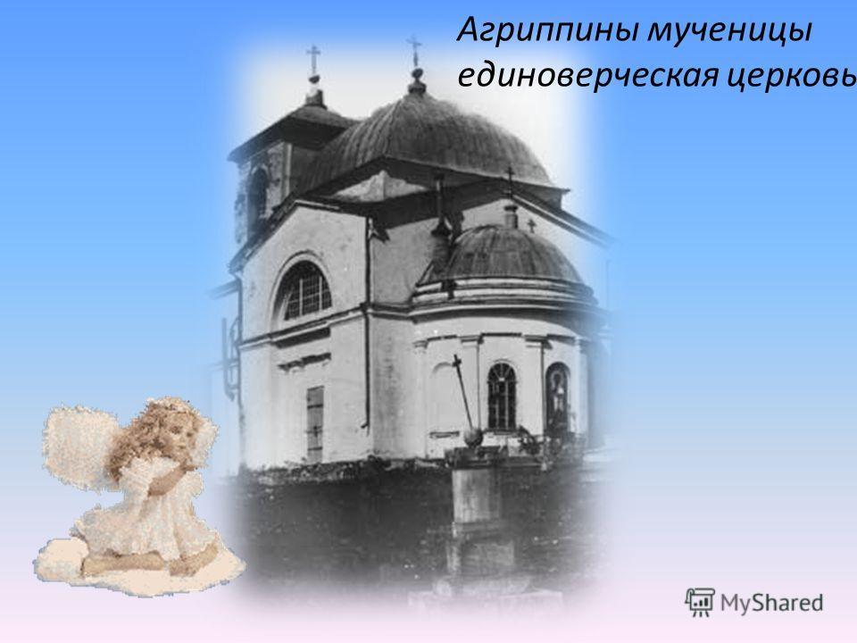 Агриппины мученицы единоверческая церковь.
