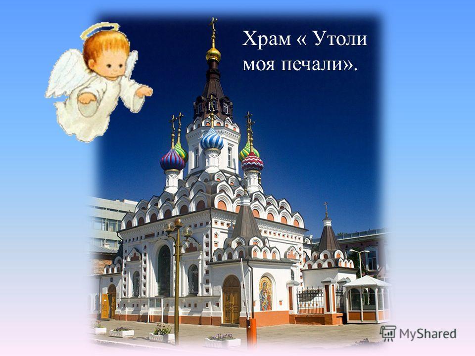 Храм « Утоли моя печали ».