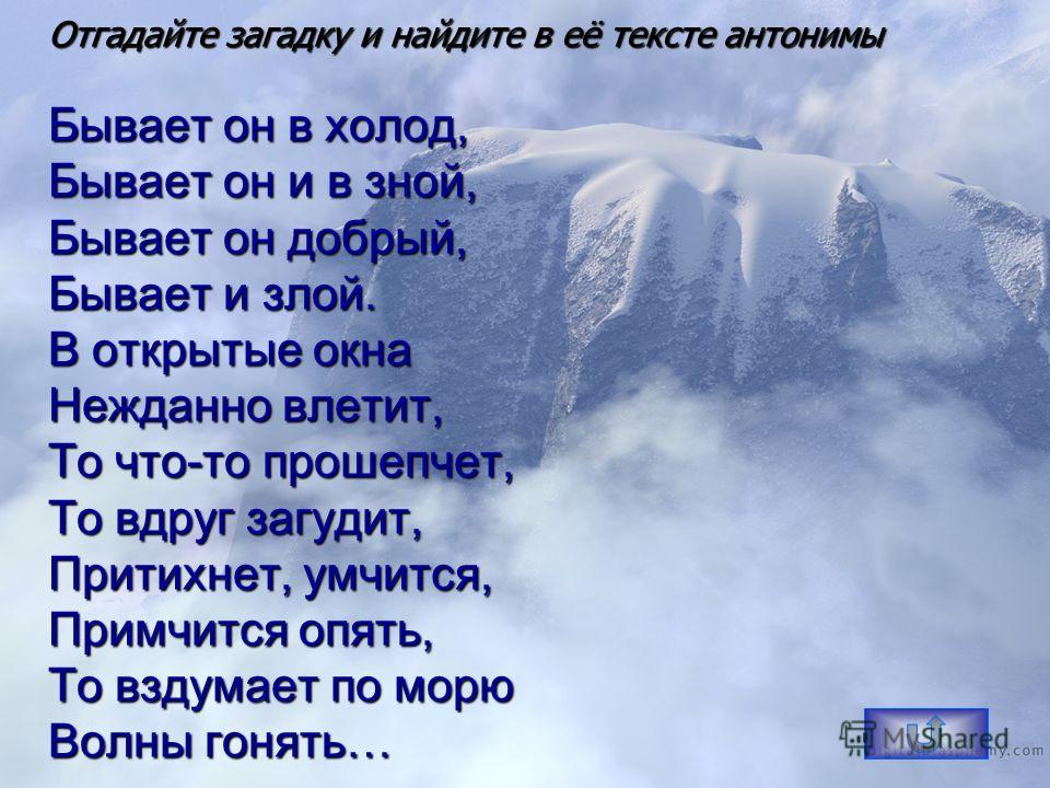 Я – антоним к слову «лето», В шубу снежную одета, Хоть люблю мороз сама, Потому что я …