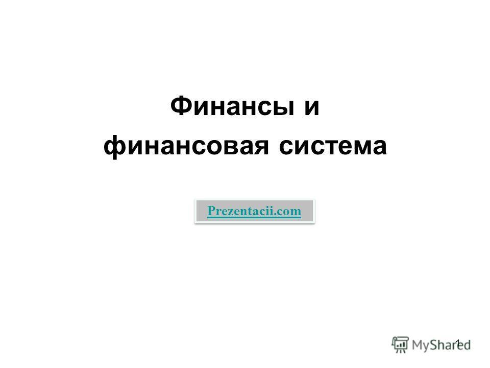 1 Финансы и финансовая система Prezentacii.com