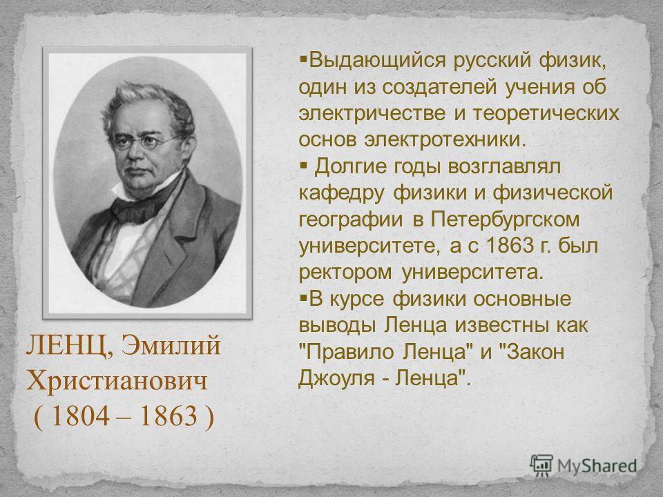 Выдающийся русский физик, один из создателей учения об электричестве и теоретических основ электротехники. Долгие годы возглавлял кафедру физики и физической географии в Петербургском университете, а с 1863 г. был ректором университета. В курсе физик