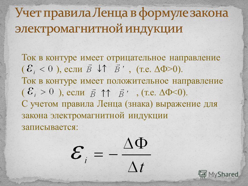 Ток в контуре имеет отрицательное направление ( ), если, (т.е. >0). Ток в контуре имеет положительное направление ( ), если, (т.е.