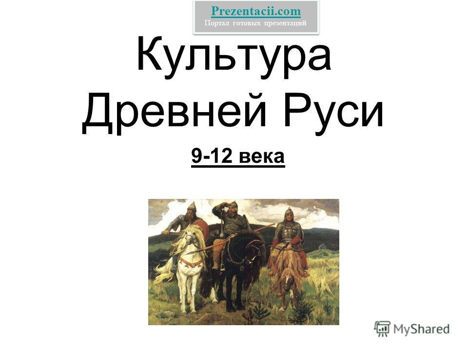 Культура Древней Руси 9-12 века Prezentacii.com Портал готовых презентаций Prezentacii.com Портал готовых презентаций