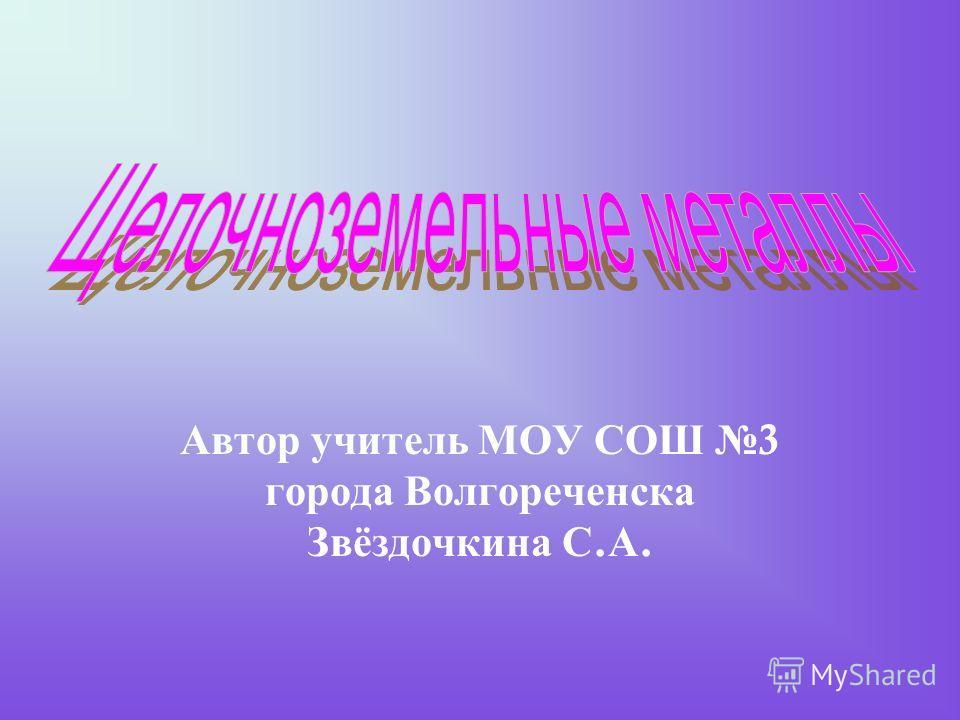 Автор учитель МОУ СОШ 3 города Волгореченска Звёздочкина С. А.