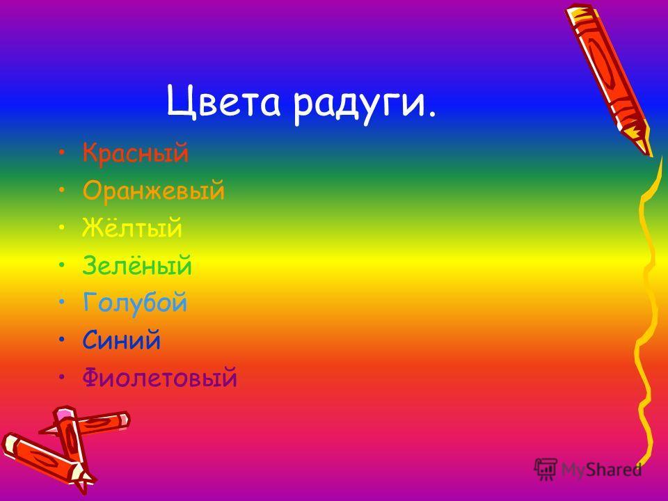 Цвета радуги. Красный Оранжевый Жёлтый Зелёный Голубой Синий Фиолетовый