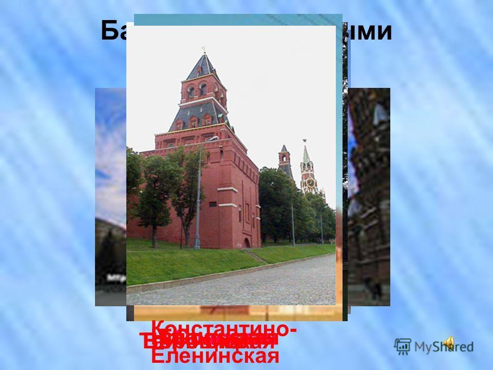 Башни с проездными воротами Спасская НикольскаяТроицкая Боровицкая Тайницкая Константино- Еленинская