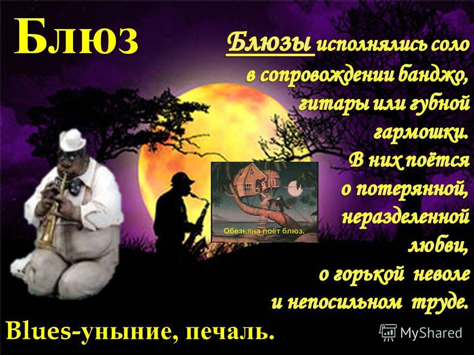Rag-рваный Tame-время Рэгтайм Афро - американский танец, с характерным ритмом. Играет квинтет преподавателей ДМШ 1