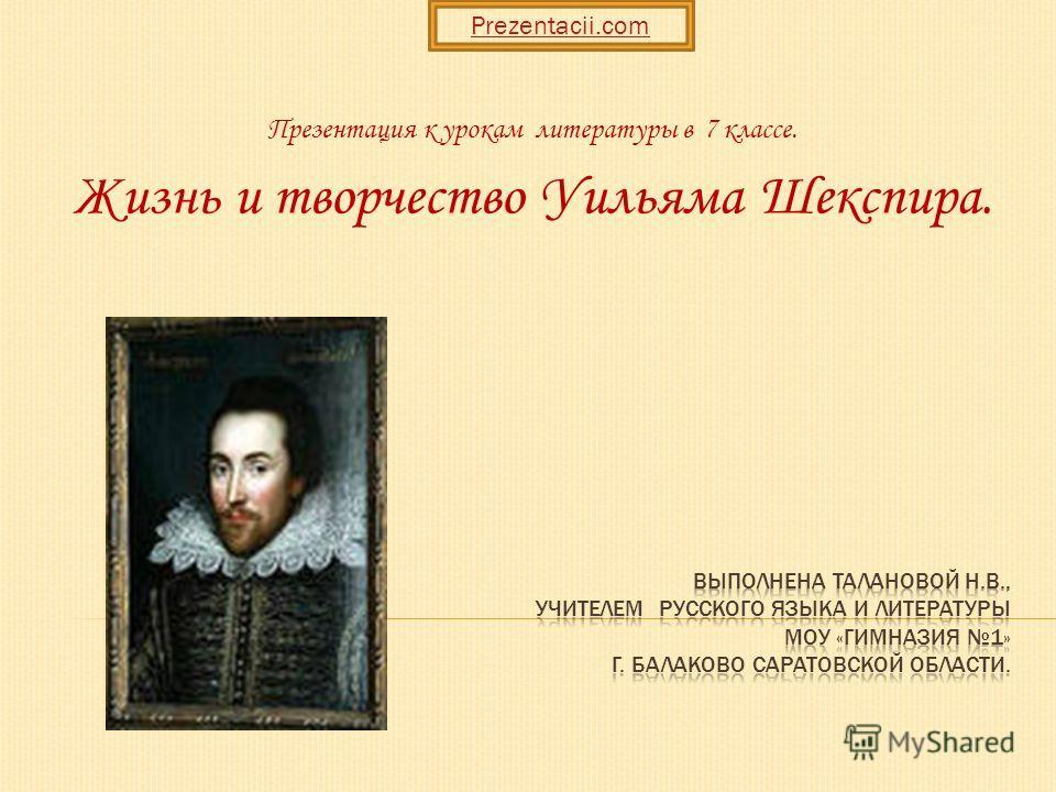 Презентация к урокам литературы в 7 классе. Жизнь и творчество Уильяма Шекспира. Prezentacii.com