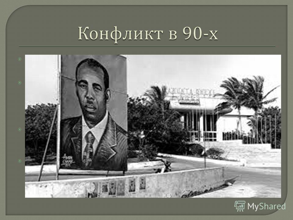 По оценкам, к началу 1990 года в Сомали погибли от 50 до 60 тыс. человек, ещё около полмиллиона бежали из страны, большинство в соседнюю Эфиопию. В декабре 1990 январе 1991 гг. Сиад Барре спровоцировал боевые действия в столице. Ожесточёные столкнове