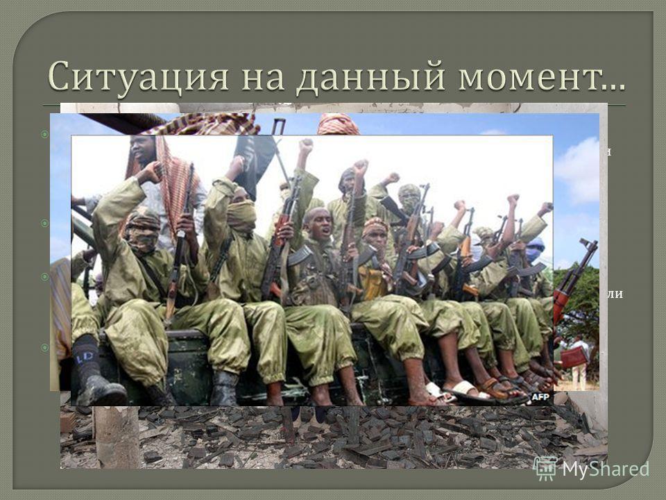 На данный момент, Сомали распалась на несколько автономных государств, гражданская война до сих пор бушует с огромной силой, ежегодно гибнут тысячи человек, десятки тысяч становятся беженцами. Вот некоторые примеры новообразованных автономий : В апре