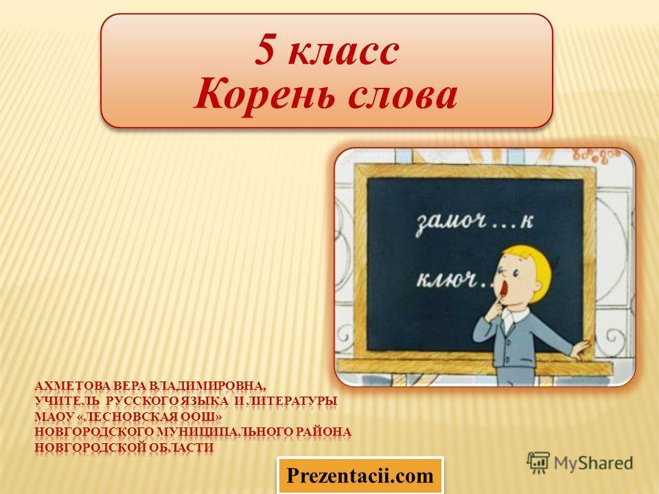 5 класс Корень слова Prezentacii.com