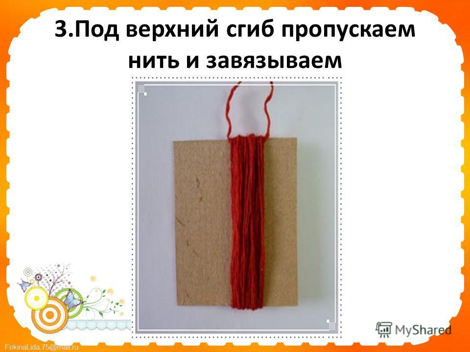 FokinaLida.75@mail.ru 3. Под верхний сгиб пропускаем нить и завязываем