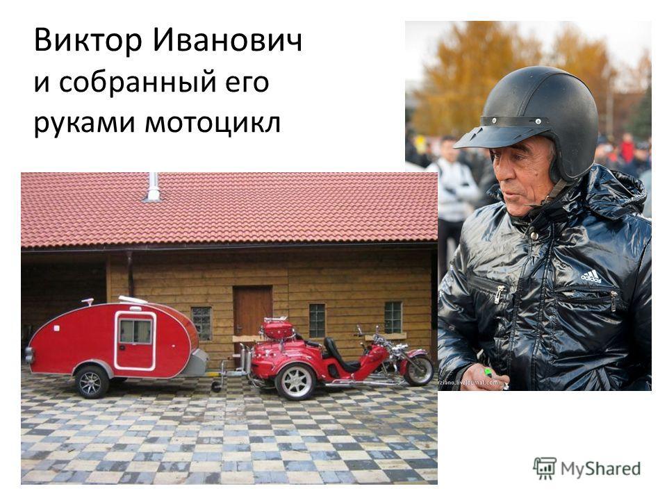 Виктор Иванович и собранный его руками мотоцикл