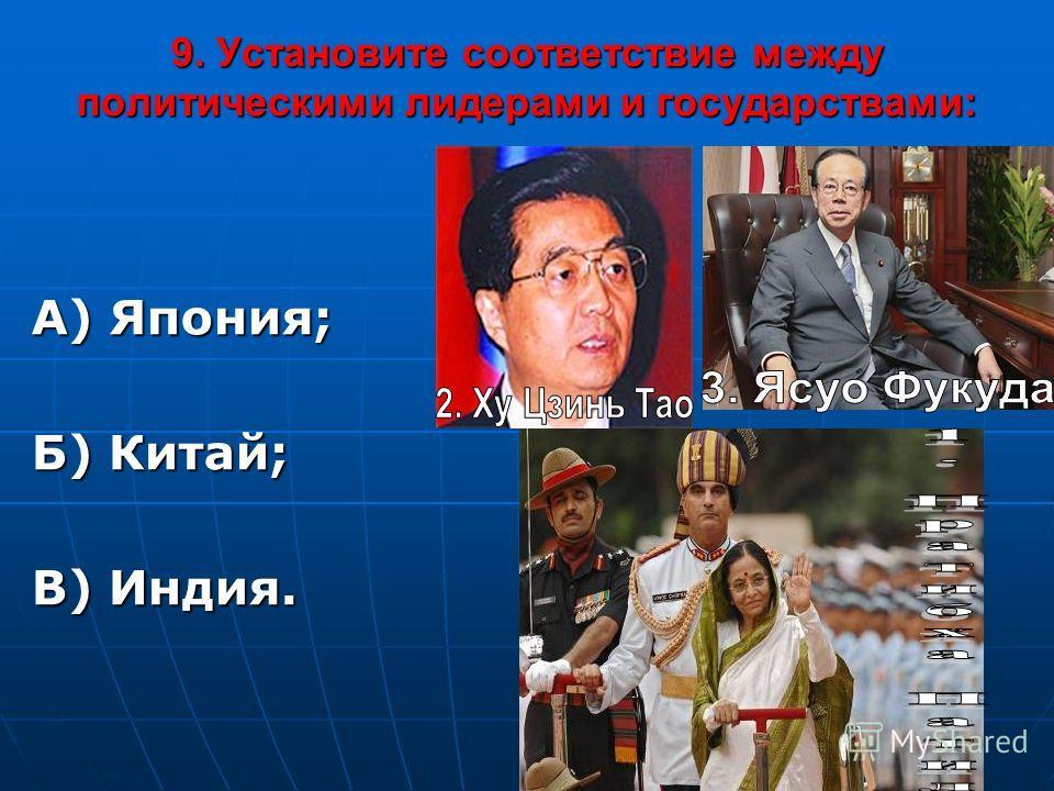 9. Установите соответствие между политическими лидерами и государствами: А) Япония; Б) Китай; В) Индия.