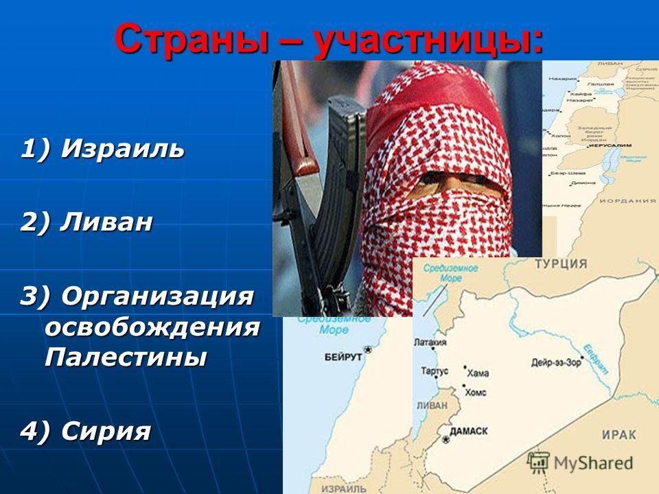 Страны – участницы: 1) Израиль 2) Ливан 3) Организация освобождения Палестины 4) Сирия
