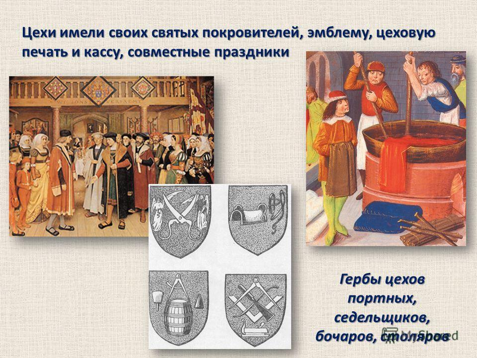 Цехи имели своих святых покровителей, эмблему, цеховую печать и кассу, совместные праздники Гербы цехов портных, седельщиков, бочаров, столяров