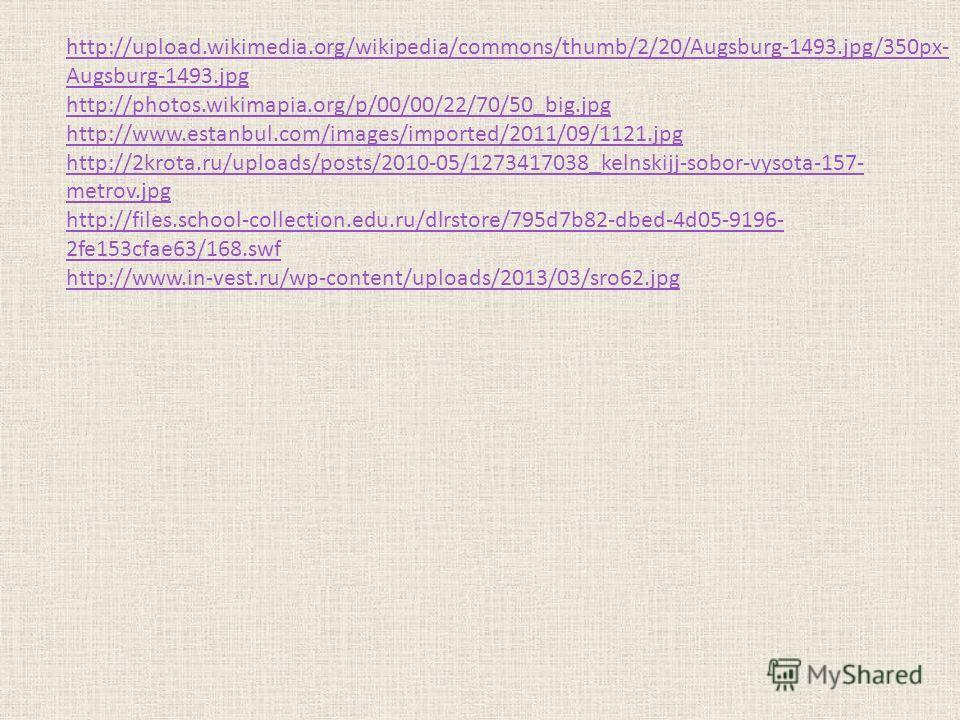 http://upload.wikimedia.org/wikipedia/commons/thumb/2/20/Augsburg-1493.jpg/350px- Augsburg-1493. jpg http://photos.wikimapia.org/p/00/00/22/70/50_big.jpg http://www.estanbul.com/images/imported/2011/09/1121. jpg http://2krota.ru/uploads/posts/2010-05
