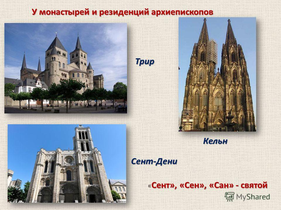 У монастырей и резиденций архиепископов Трир Кельн Сент-Дени Сент», «Сен», «Сан» - святой « Сент», «Сен», «Сан» - святой