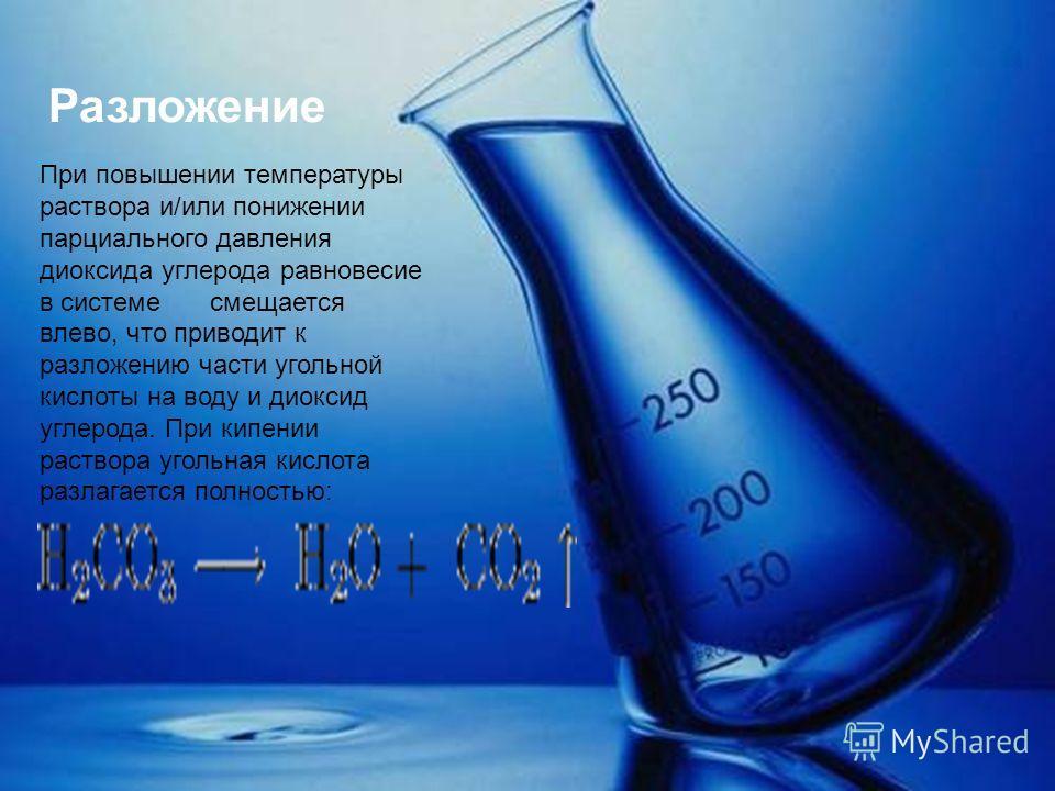 Разложение При повышении температуры раствора и/или понижении парциального давления диоксида углерода равновесие в системе смещается влево, что приводит к разложению части угольной кислоты на воду и диоксид углерода. При кипении раствора угольная кис