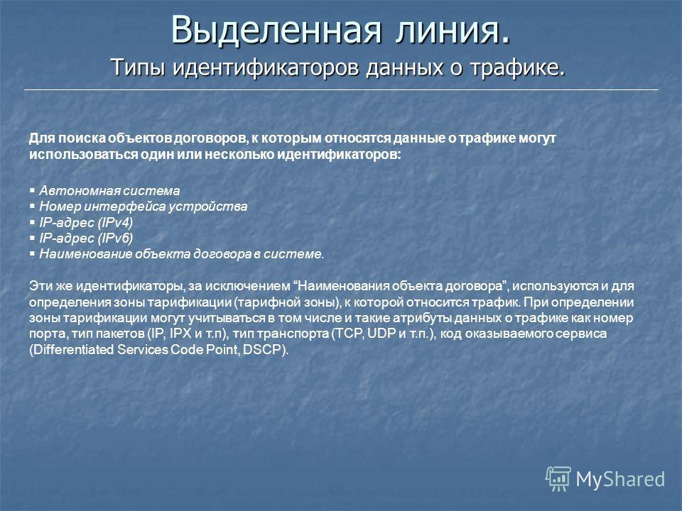 Выделенная линия. Типы идентификаторов данных о трафике. Для поиска объектов договоров, к которым относятся данные о трафике могут использоваться один или несколько идентификаторов: Автономная система Номер интерфейса устройства IP-адрес (IPv4) IP-ад