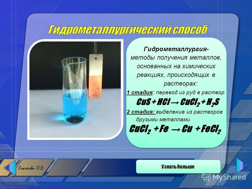 Электрометаллургия методы получения металлов, основанные на выделении металлов из растворов или расплавов их соединений под действием электрического тока. 2Аl 2 О 3 4Al + 3O 2 (раствор в криолите) Эл.ток Узнать больше Соколова О.Е.