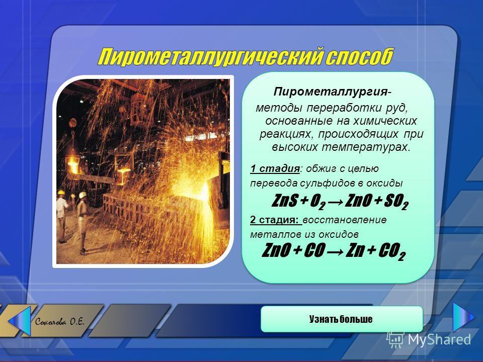 Гидрометаллургия- методы получения металлов, основанных на химических реакциях, происходящих в растворах: 1 стадия : перевод из руд в раствор СuS + HCl CuCl 2 + H 2 S 2 стадия: выделение из растворов другими металлами Узнать больше CuCl 2 + Fe Cu + F