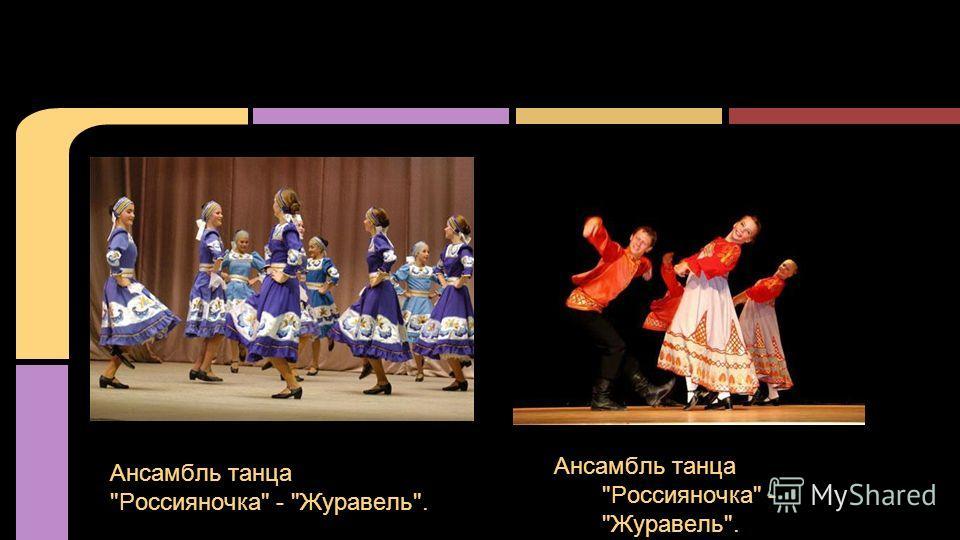 Ансамбль танца Россияночка - Журавель.