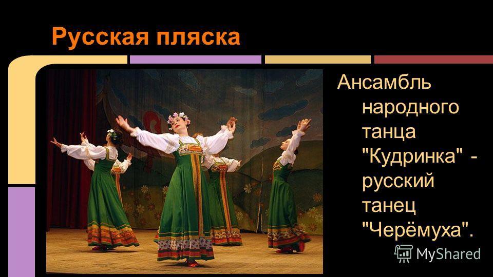 Ансамбль народного танца Кудринка - русский танец Черёмуха. Русская пляска