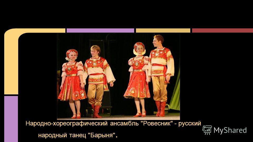 Народно-хореографический ансамбль Ровесник - русский народный танец Барыня.