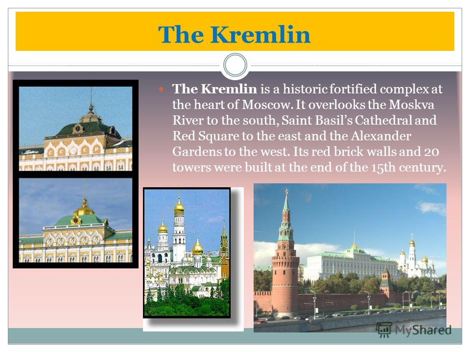 The Kremlin is a historic fortified complex at the heart of Moscow. It overlooks the Moskva River to the south, Saint Basils Cathedral and Red Square to the east and the Alexander Gardens to the west. Its red brick walls and 20 towers were built at t