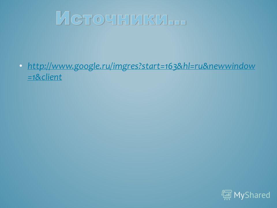http://www.google.ru/imgres?start=163&hl=ru&newwindow =1&client http://www.google.ru/imgres?start=163&hl=ru&newwindow =1&client