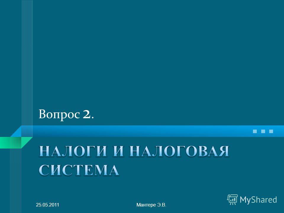 Вопрос 2. 25.05.2011Мантере Э.В.