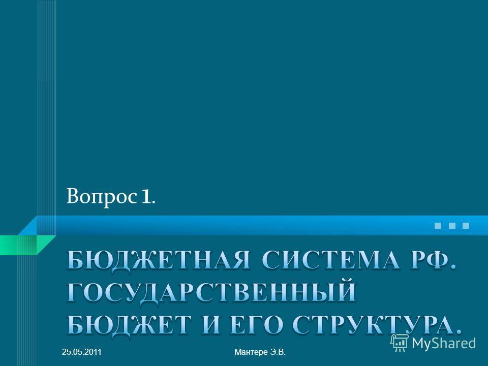 Вопрос 1. 25.05.2011Мантере Э.В.