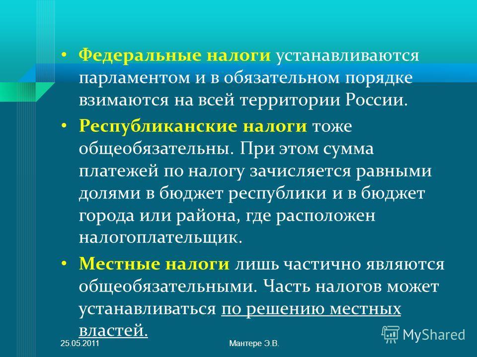 Федеральные налоги устанавливаются парламентом и в обязательном порядке взимаются на всей территории России. Республиканские налоги тоже общеобязательны. При этом сумма платежей по налогу зачисляется равными долями в бюджет республики и в бюджет горо