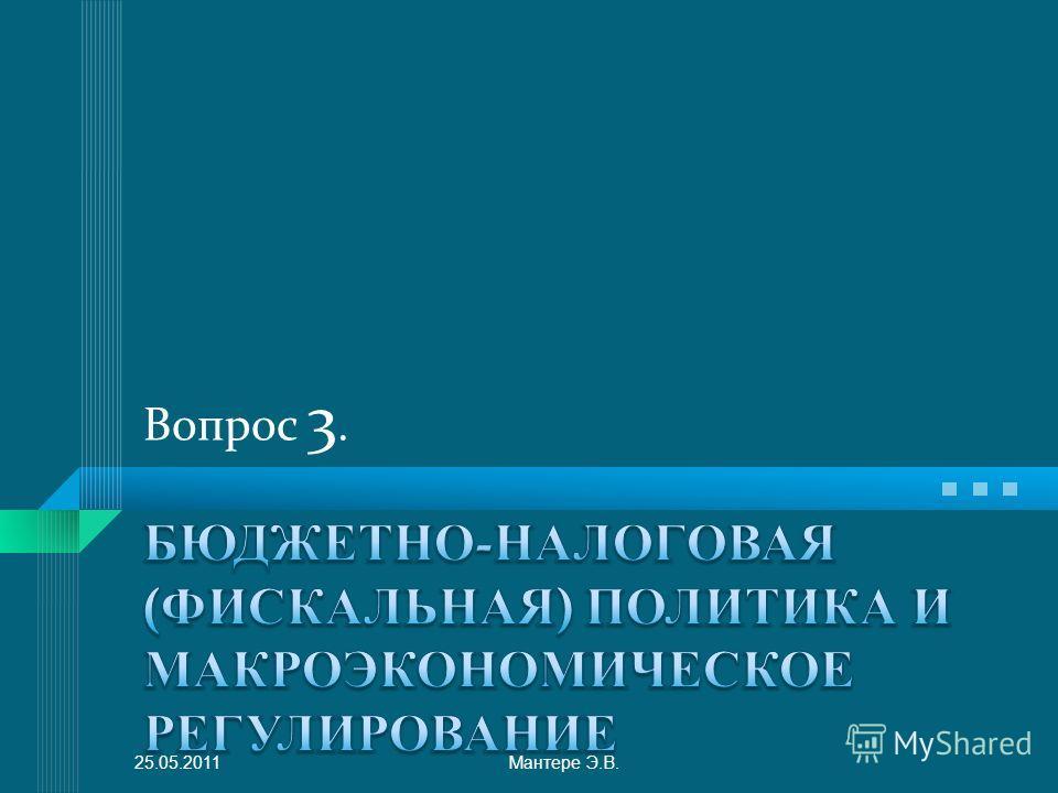 Вопрос 3. 25.05.2011Мантере Э.В.