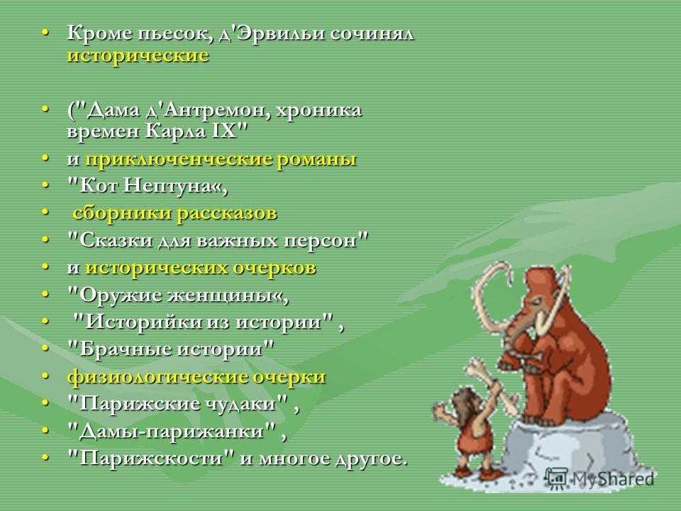 Кроме пьесок, д'Эрвильи сочинял исторические Кроме пьесок, д'Эрвильи сочинял исторические (
