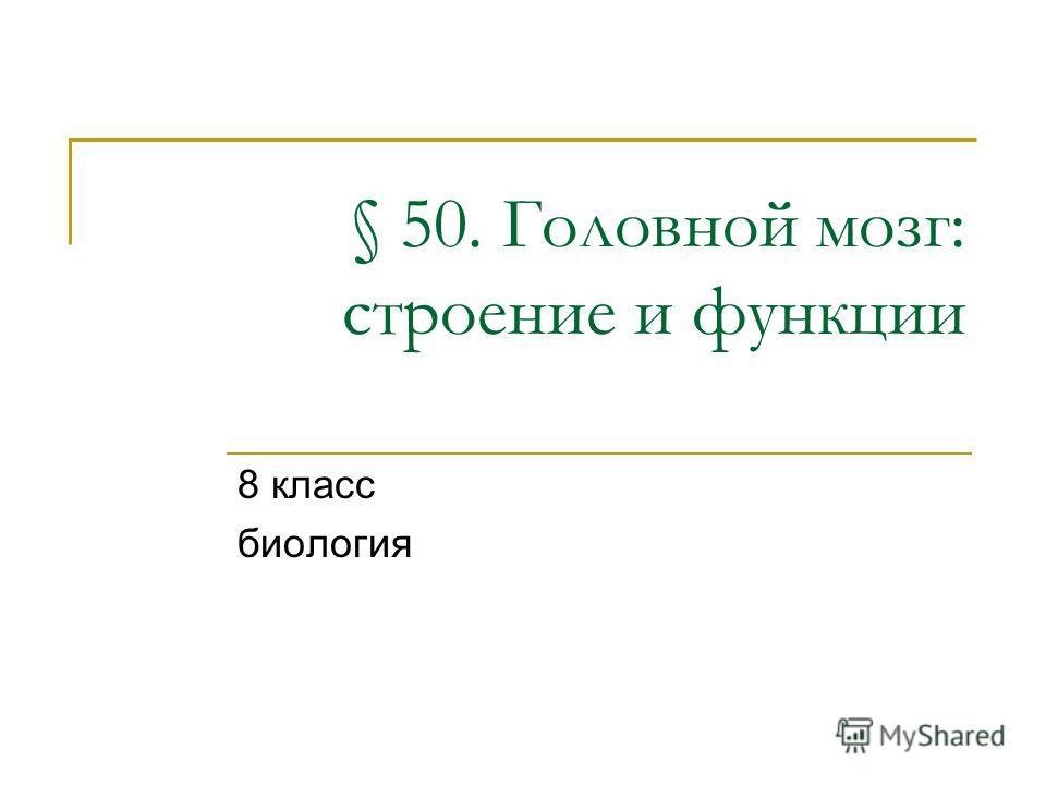§ 50. Головной мозг: строение и функции 8 класс биология