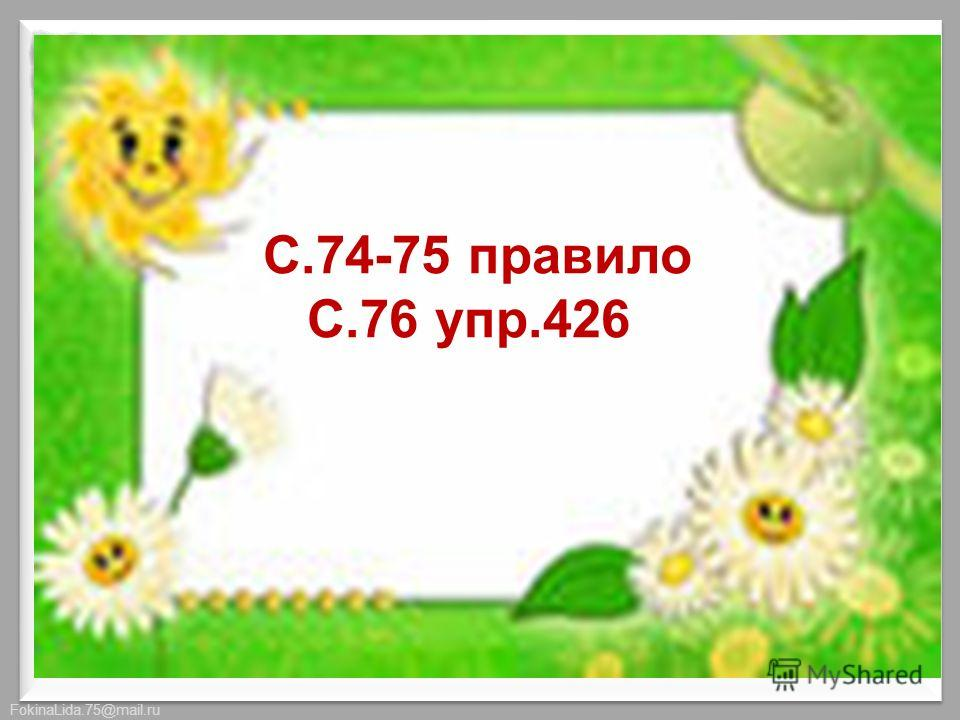 FokinaLida.75@mail.ru С.74-75 правило С.76 упр.426