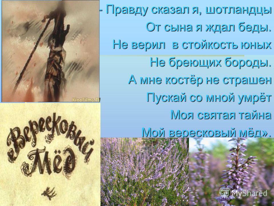 Вышли они из под камня, Вышли они из под камня, Щурясь на белый свет, - Старый горбатый карлик И мальчик пятнадцати лет. К берегу моря крутому Их привели на допрос, Но ни один из пленных Слова не произнёс.