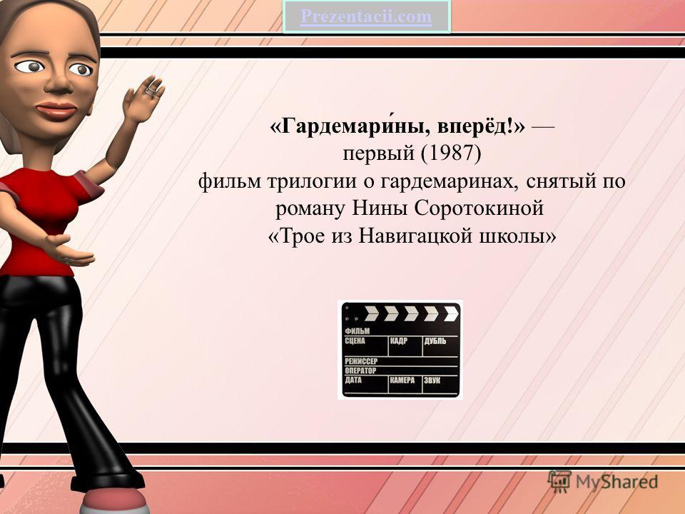 «Гардемари́ни, вперёд!» первый (1987) фильм трилогии о гардемаринах, снятый по роману Нини Соротокиной «Трое из Навигацкой школы» Prezentacii.com