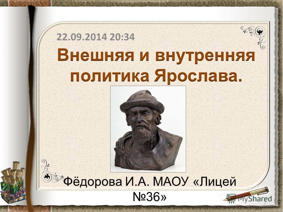 Фёдорова И.А. МАОУ «Лицей 36» 22.09.2014 20:36 1
