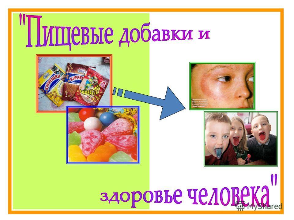 Биологически активные добавки (БАД) природные (идентичные природным) биологически активные вещества, предназначенные для употребления одновременно с пищей или введения в состав пищевых продуктов. Их делят на нутрицевтики БАД, обладающие пищевой ценно