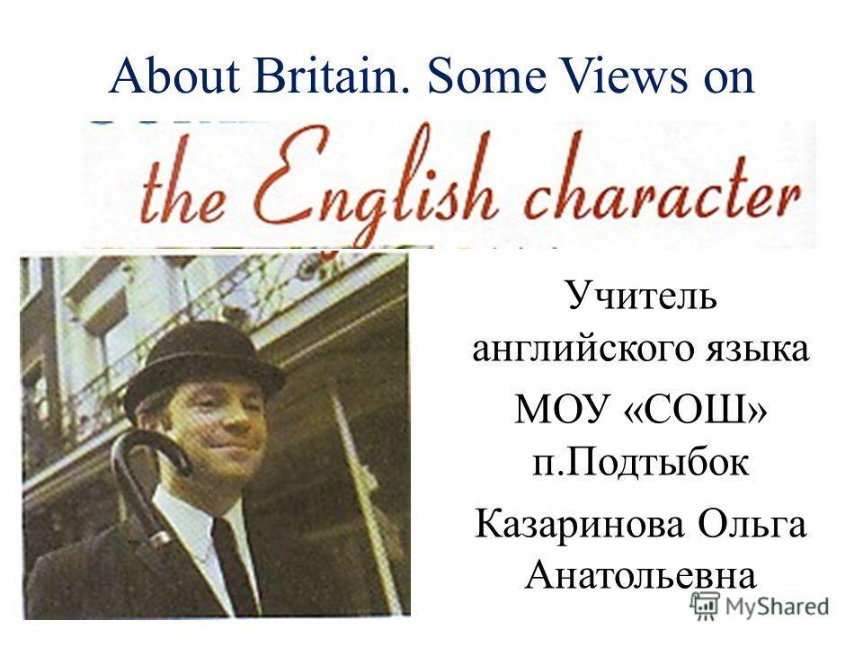 About Britain. Some Views on Учитель английского языка МОУ «СОШ» п.Подтыбок Казаринова Ольга Анатольевна