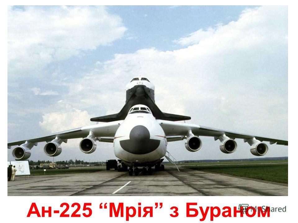 транспортні літаки