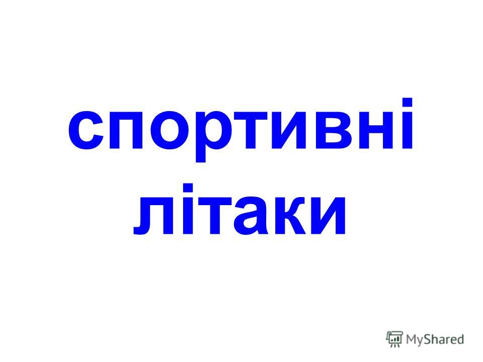 танкер-дозаправщик