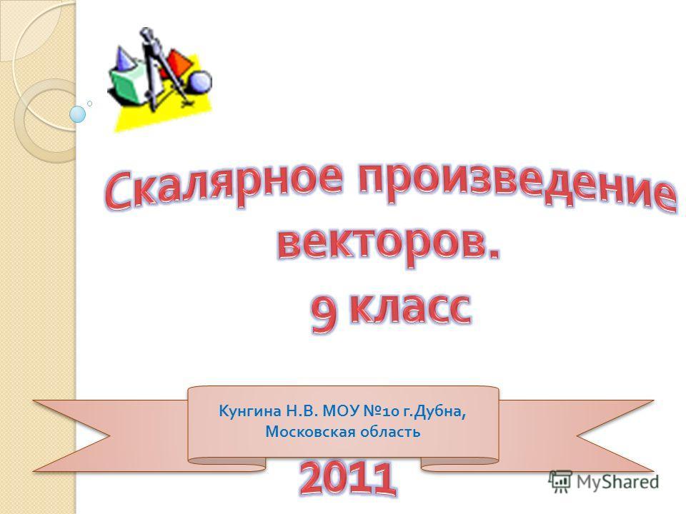 Кунгина Н. В. МОУ 10 г. Дубна, Московская область