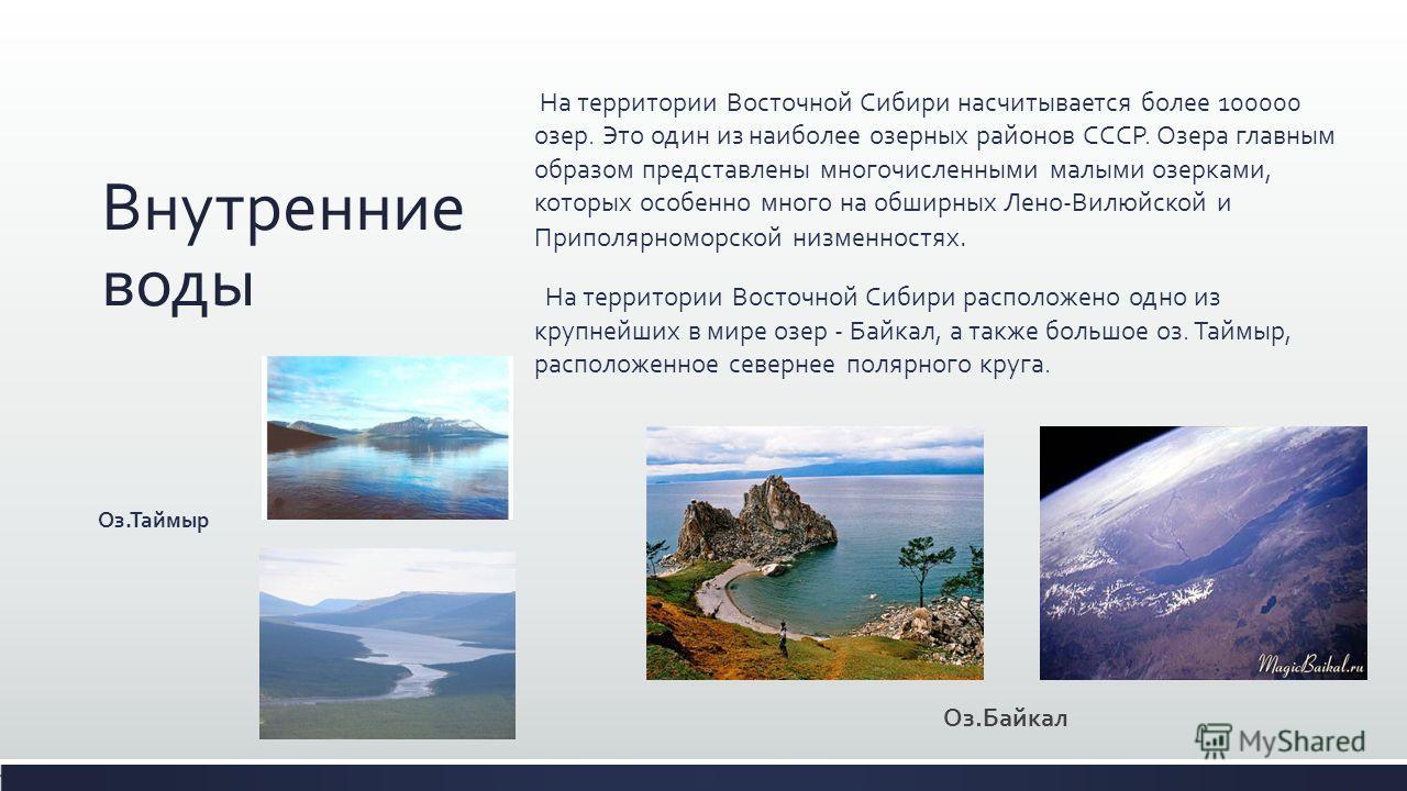 Внутренние воды На территории Восточной Сибири насчитывается более 100000 озер. Это один из наиболее озерных районов СССР. Озера главным образом представлены многочисленными малыми озерками, которых особенно много на обширных Лено-Вилюйской и Приполя