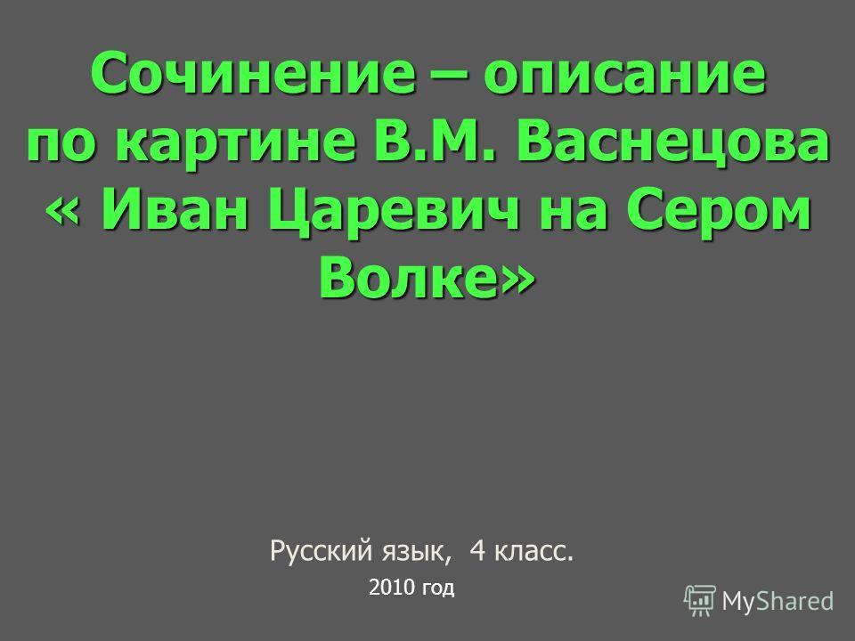 Сочинение – описание по картине В.М. Васнецова « Иван Царевич на Сером Волке» Русский язык, 4 класс. 2010 год
