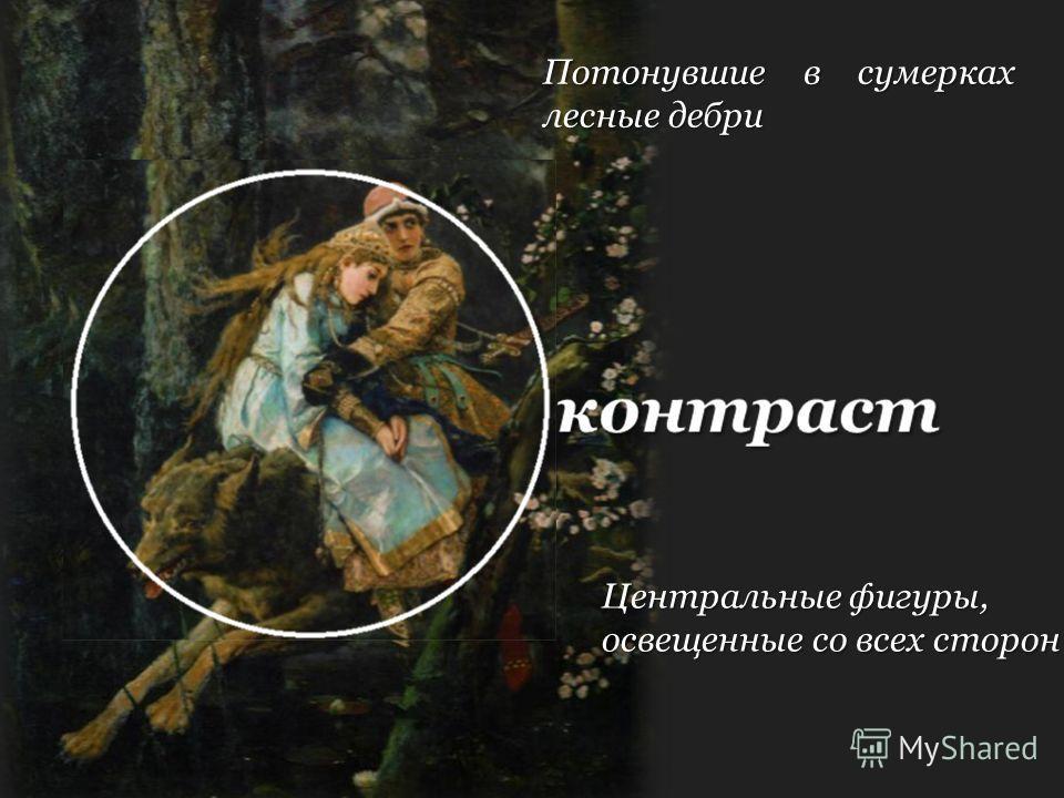контраст Центральные фигуры, освещенные со всех сторон Потонувшие в сумерках лесные дебри