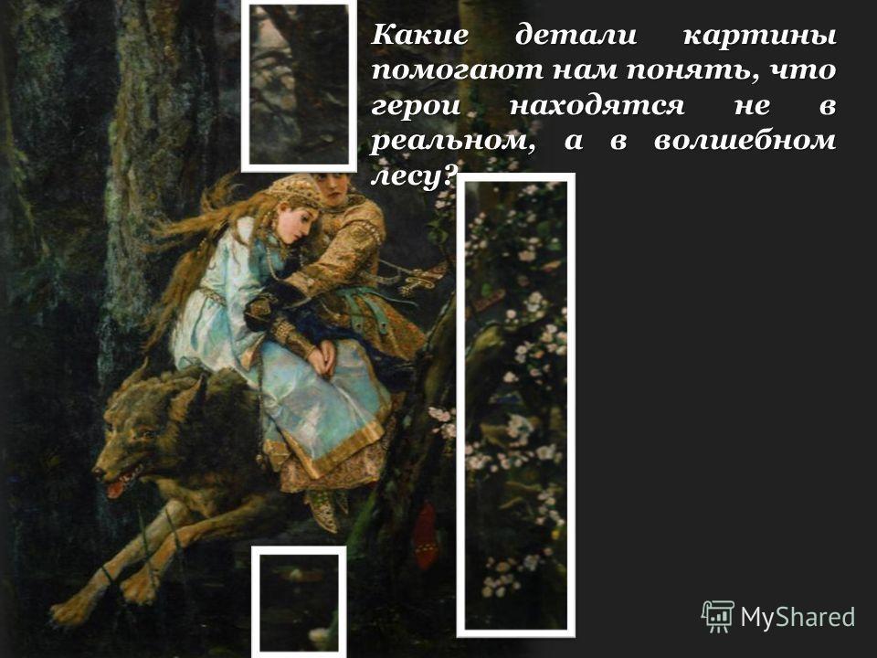 Какие детали картины помогают нам понять, что герои находятся не в реальном, а в волшебном лесу?